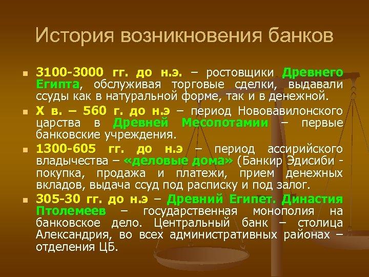 История возникновения банков n n 3100 -3000 гг. до н. э. – ростовщики Древнего