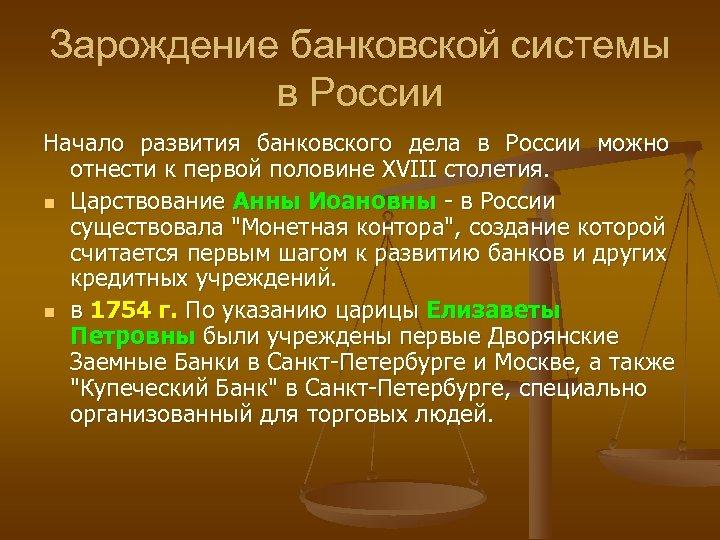 Зарождение банковской системы в России Начало развития банковского дела в России можно отнести к