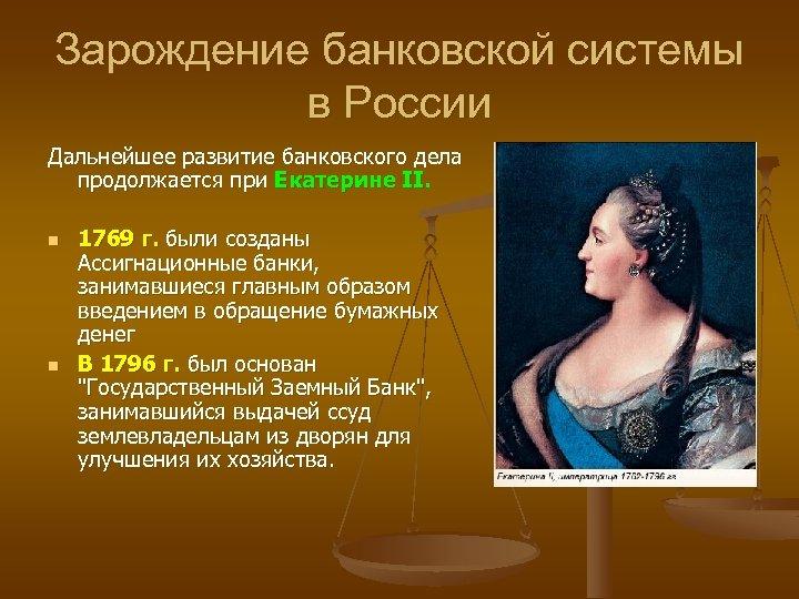 Зарождение банковской системы в России Дальнейшее развитие банковского дела продолжается при Екатерине II. n