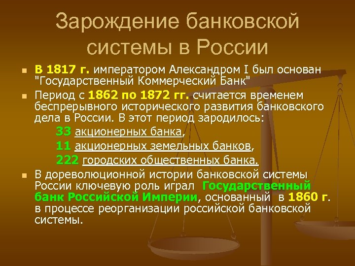 Зарождение банковской системы в России В 1817 г. императором Александром I был основан