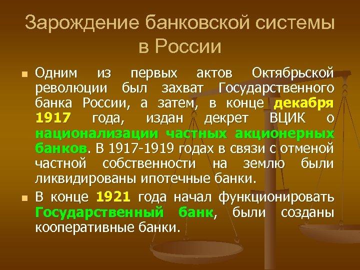 Зарождение банковской системы в России n n Одним из первых актов Октябрьской революции был