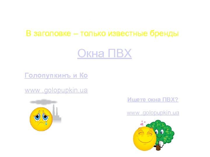 В заголовке – только известные бренды Окна ПВХ Голопупкинъ и Ко Голопупкин и Ко