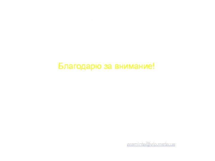 Благодарю за внимание! Прокофьева Анна Украинская поисковая система <META> тел. (057) 706 39 26