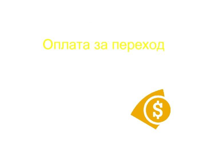 Оплата за переход