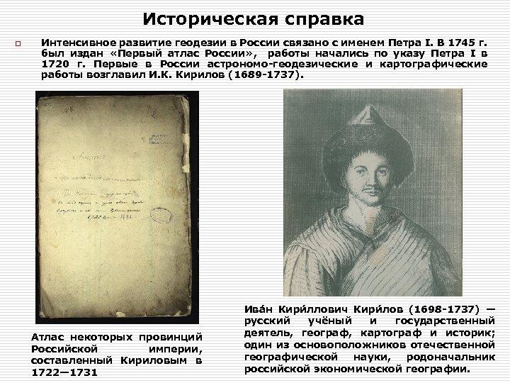Историческая справка o Интенсивное развитие геодезии в России связано с именем Петра I. В