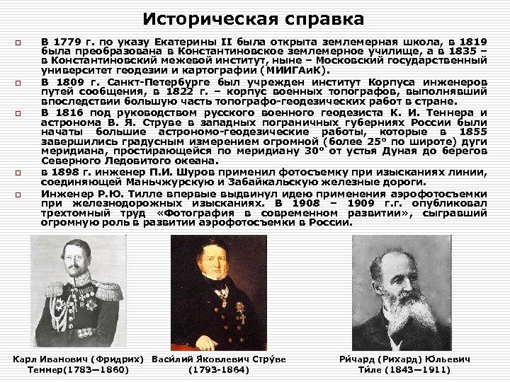 Историческая справка o o o В 1779 г. по указу Екатерины II была открыта