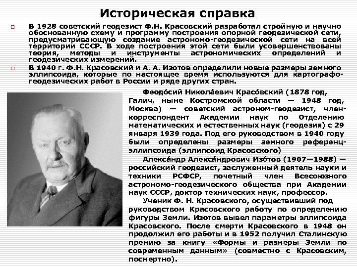 Историческая справка o o В 1928 советский геодезист Ф. Н. Красовский разработал стройную и