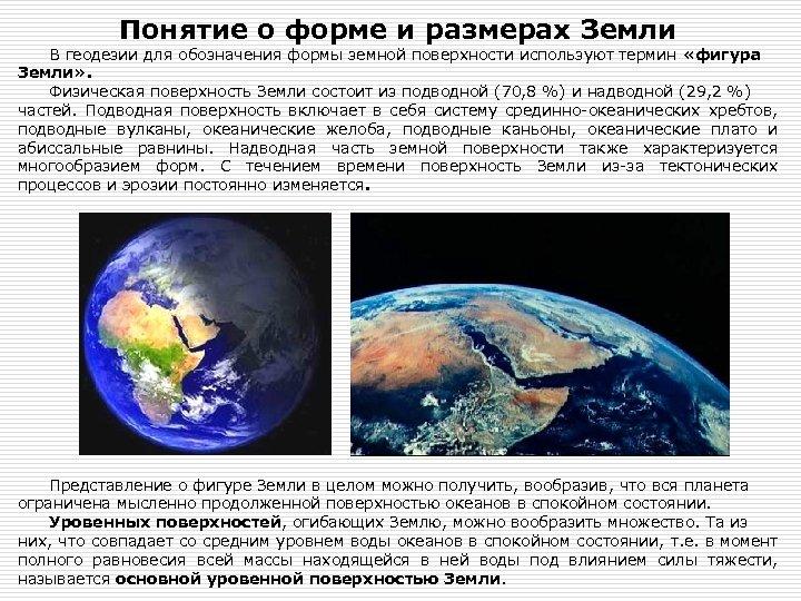 Понятие о форме и размерах Земли В геодезии для обозначения формы земной поверхности используют