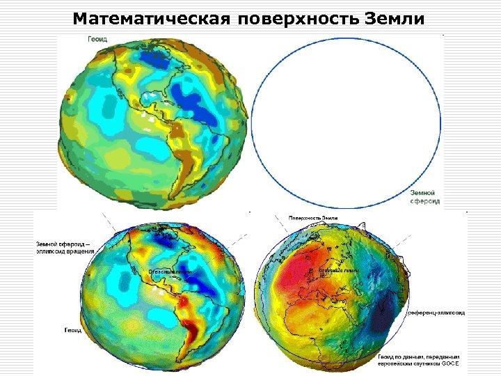 Математическая поверхность Земли
