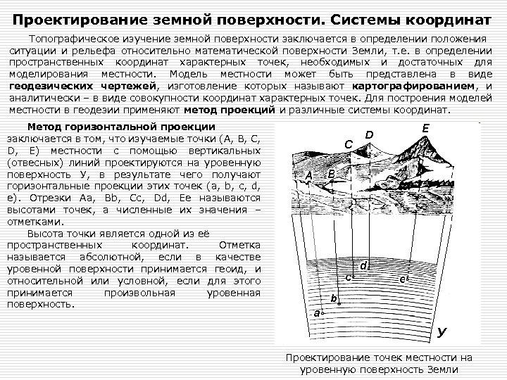 Проектирование земной поверхности. Системы координат Топографическое изучение земной поверхности заключается в определении положения ситуации