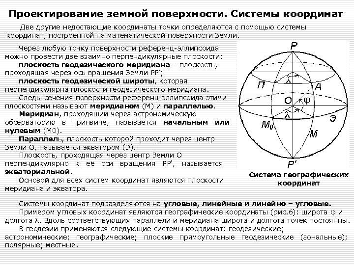 Проектирование земной поверхности. Системы координат Две другие недостающие координаты точки определяются с помощью системы