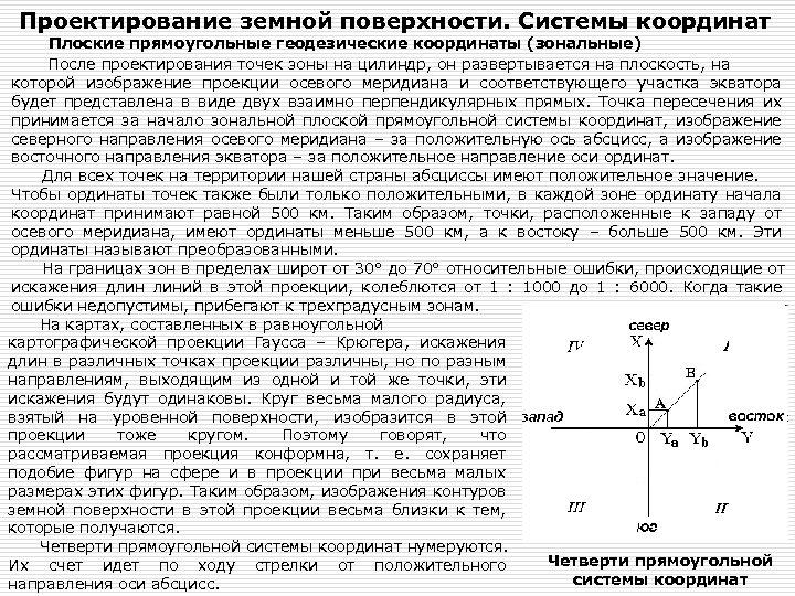 Проектирование земной поверхности. Системы координат Плоские прямоугольные геодезические координаты (зональные) После проектирования точек зоны
