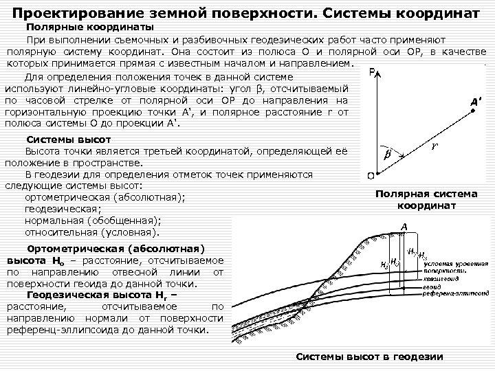 Проектирование земной поверхности. Системы координат Полярные координаты При выполнении съемочных и разбивочных геодезических работ