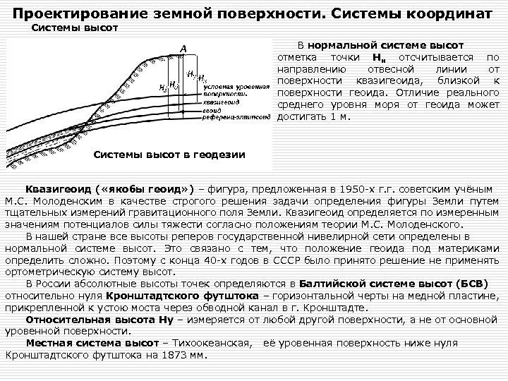 Проектирование земной поверхности. Системы координат Системы высот В нормальной системе высот отметка точки Hн