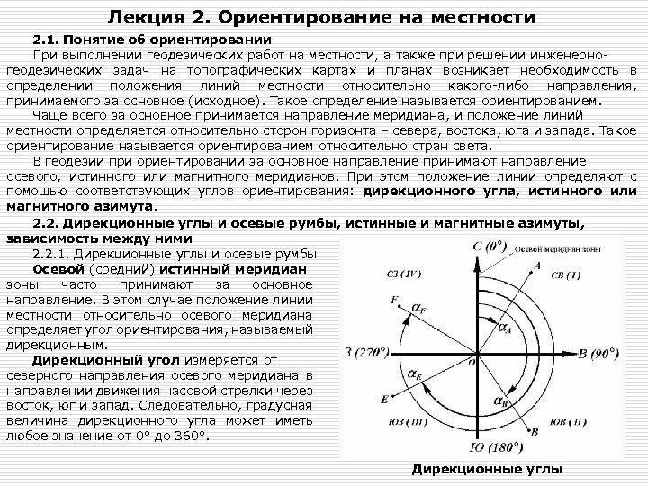Лекция 2. Ориентирование на местности 2. 1. Понятие об ориентировании При выполнении геодезических работ