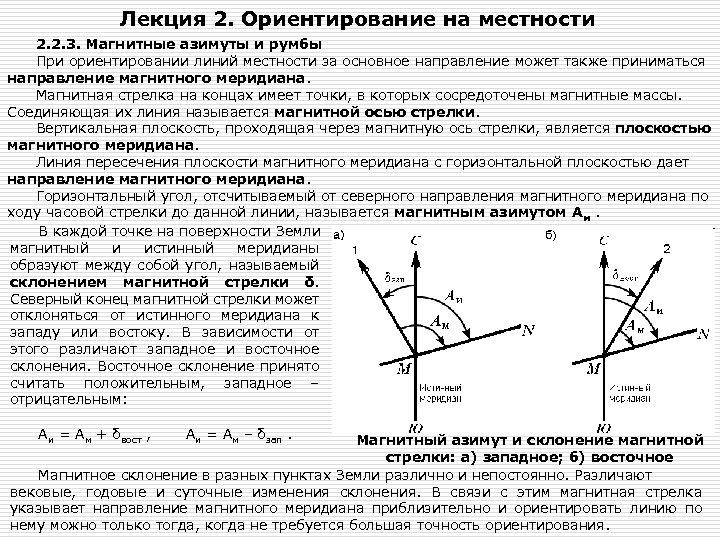 Лекция 2. Ориентирование на местности 2. 2. 3. Магнитные азимуты и румбы При ориентировании