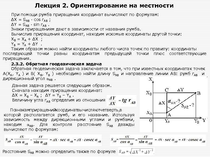 Лекция 2. Ориентирование на местности При помощи румба приращения координат вычисляют по формулам: ΔX