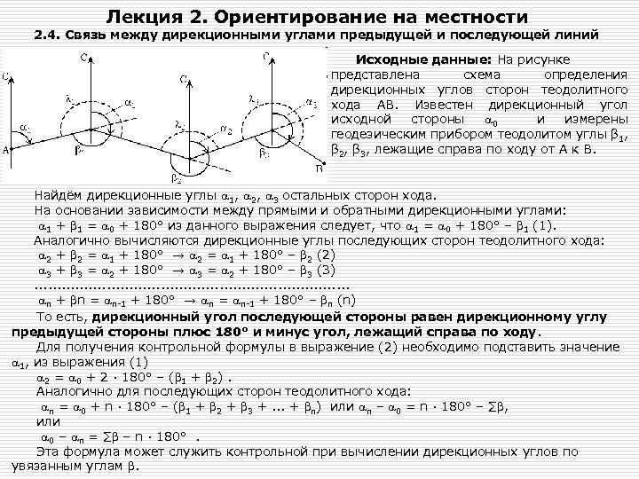 Лекция 2. Ориентирование на местности 2. 4. Связь между дирекционными углами предыдущей и последующей