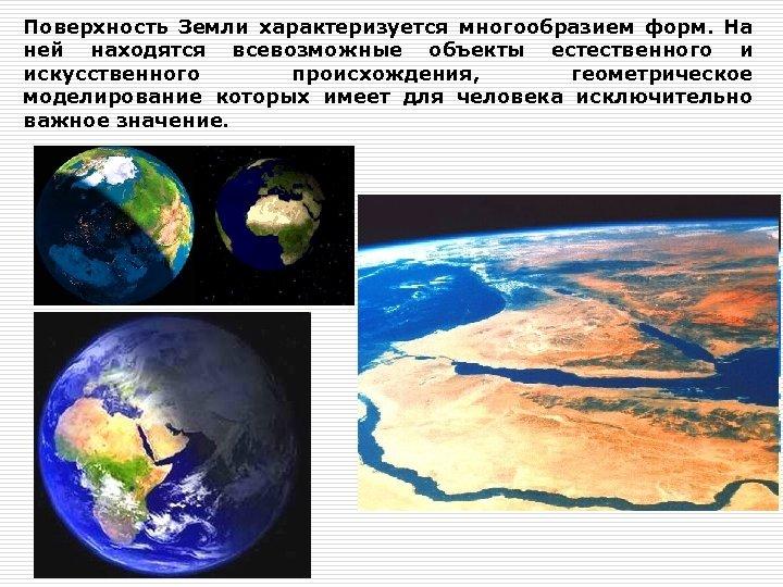 Поверхность Земли характеризуется многообразием форм. На ней находятся всевозможные объекты естественного и искусственного происхождения,