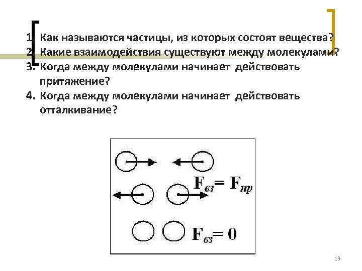 1. Как называются частицы, из которых состоят вещества? 2. Какие взаимодействия существуют между молекулами?