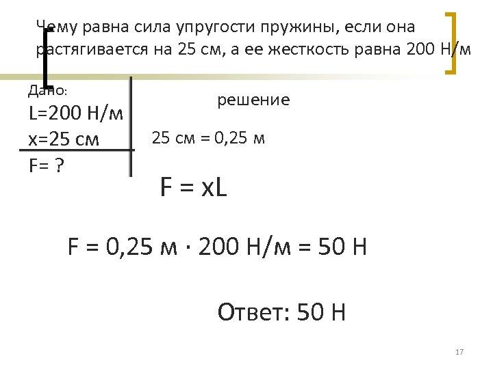 Чему равна сила упругости пружины, если она растягивается на 25 см, а ее жесткость