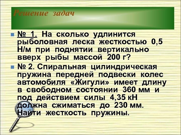 Решение задач n n № 1. На сколько удлинится рыболовная леска жесткостью 0, 5