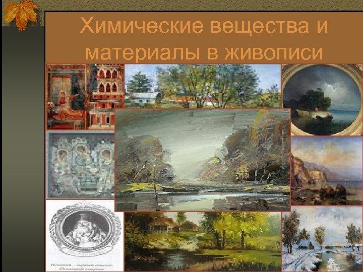 Химические вещества и материалы в живописи