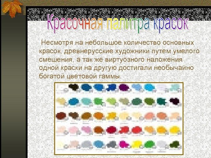 Несмотря на небольшое количество основных красок, древнерусские художники путем умелого смешения, а так