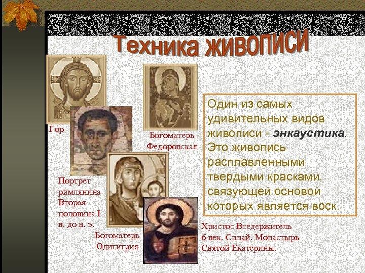 Гор Портрет римлянина Вторая половина I в. до н. э. Богоматерь Одигитрия Богоматерь Федоровская