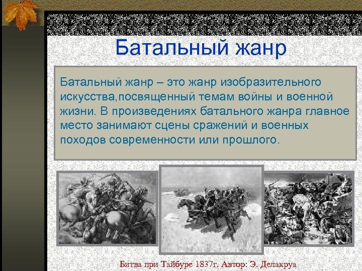 Батальный жанр – это жанр изобразительного искусства, посвященный темам войны и военной жизни.