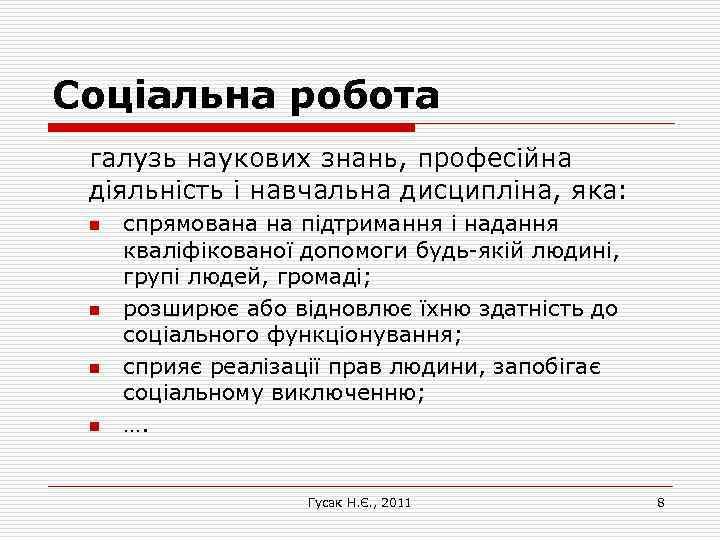 Соціальна робота галузь наукових знань, професійна діяльність і навчальна дисципліна, яка: n n спрямована