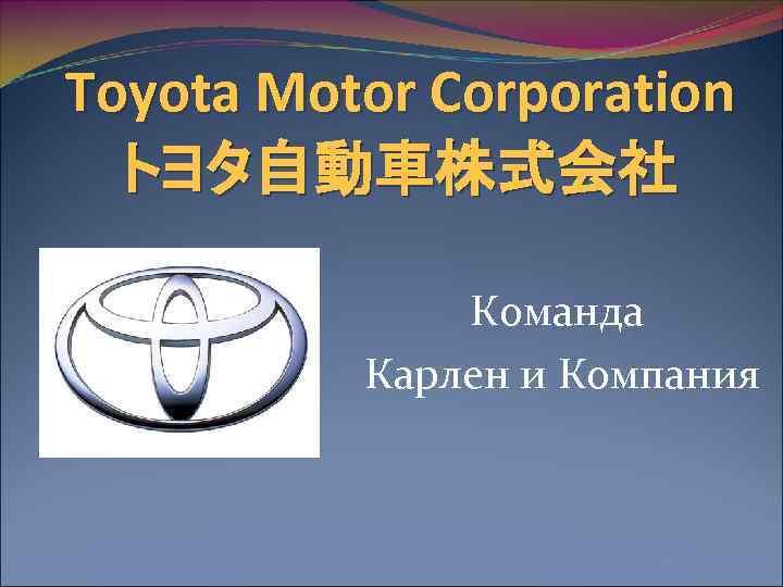 Toyota Motor Corporation トヨタ自動車株式会社 Команда Карлен и Компания