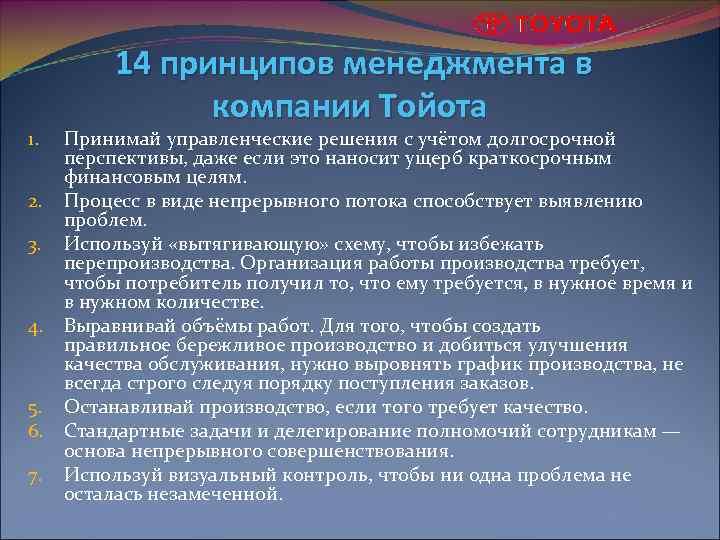 1. 2. 3. 4. 5. 6. 7. 14 принципов менеджмента в компании Тойота Принимай