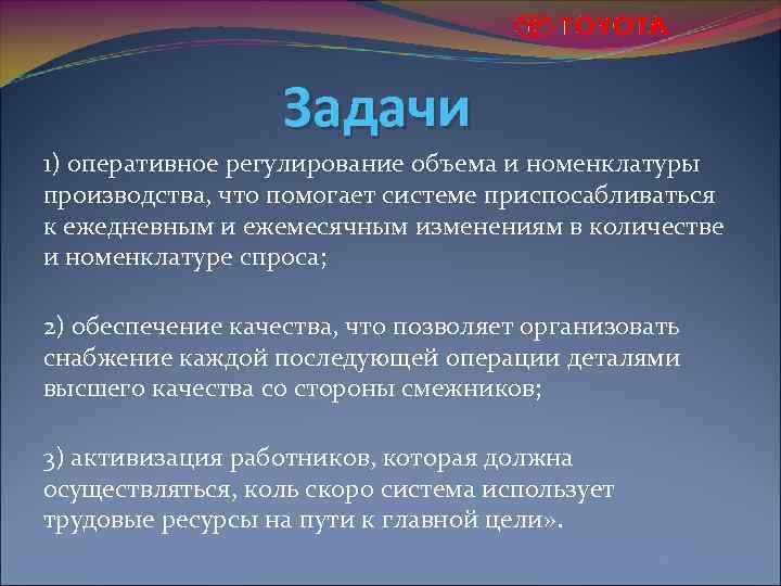 Задачи 1) оперативное регулирование объема и номенклатуры производства, что помогает системе приспосабливаться к ежедневным