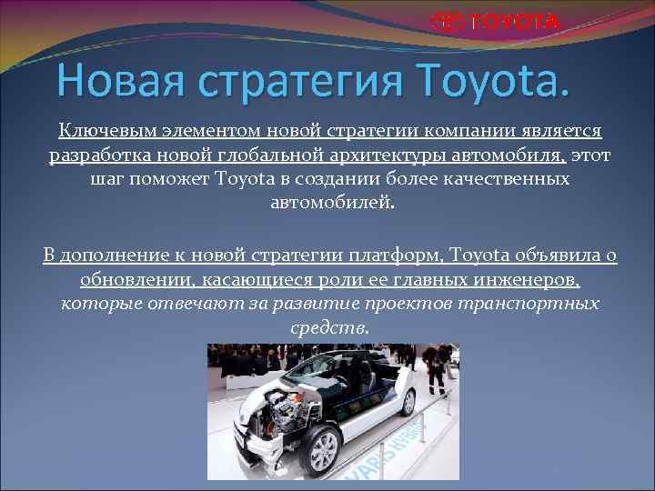 Новая стратегия Toyota. Ключевым элементом новой стратегии компании является разработка новой глобальной архитектуры автомобиля,
