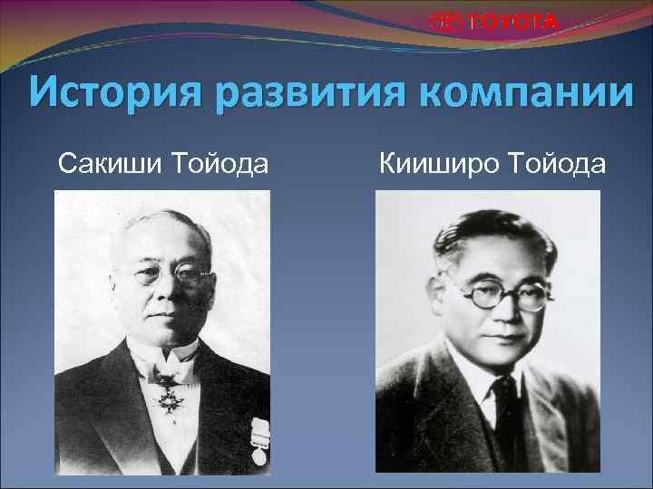 История развития компании Сакиши Тойода Кииширо Тойода