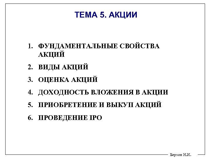 ТЕМА 5. АКЦИИ 1. ФУНДАМЕНТАЛЬНЫЕ СВОЙСТВА АКЦИЙ 2. ВИДЫ АКЦИЙ 3. ОЦЕНКА АКЦИЙ 4.