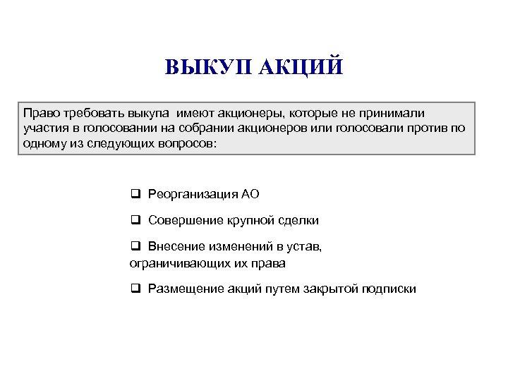 ВЫКУП АКЦИЙ Право требовать выкупа имеют акционеры, которые не принимали участия в голосовании на