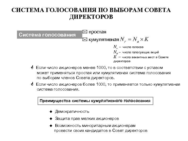 СИСТЕМА ГОЛОСОВАНИЯ ПО ВЫБОРАМ СОВЕТА ДИРЕКТОРОВ Система голосования простая кумулятивная Nr – Na –