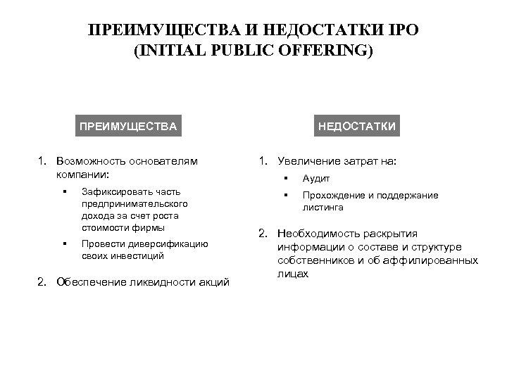 ПРЕИМУЩЕСТВА И НЕДОСТАТКИ IPO (INITIAL PUBLIС OFFERING) ПРЕИМУЩЕСТВА 1. Возможность основателям компании: § Зафиксировать