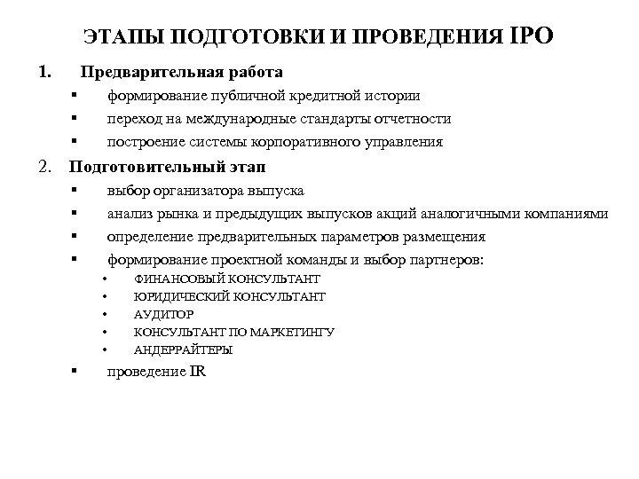 ЭТАПЫ ПОДГОТОВКИ И ПРОВЕДЕНИЯ IPO 1. Предварительная работа § § § формирование публичной кредитной