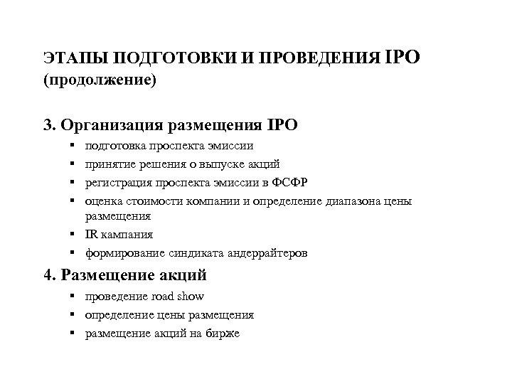 ЭТАПЫ ПОДГОТОВКИ И ПРОВЕДЕНИЯ IPO (продолжение) 3. Организация размещения IPO § § подготовка проспекта