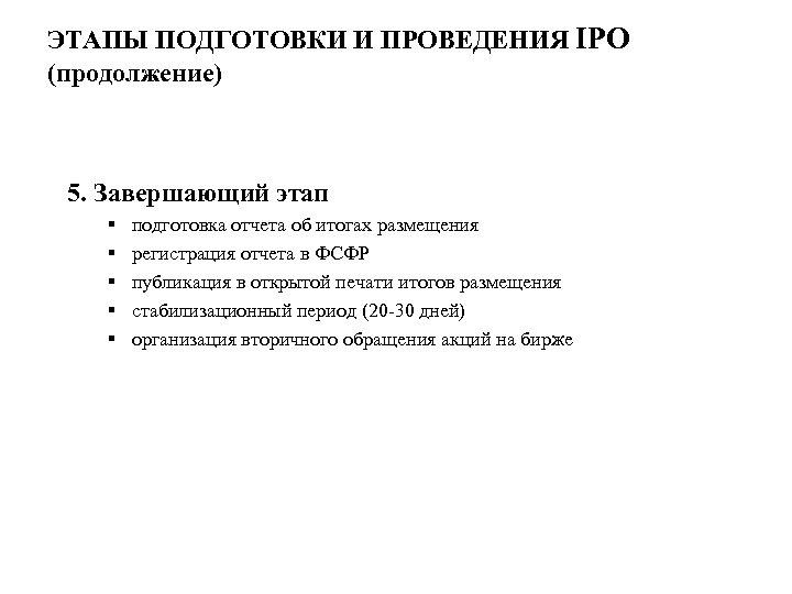 ЭТАПЫ ПОДГОТОВКИ И ПРОВЕДЕНИЯ IPO (продолжение) 5. Завершающий этап § § § подготовка отчета