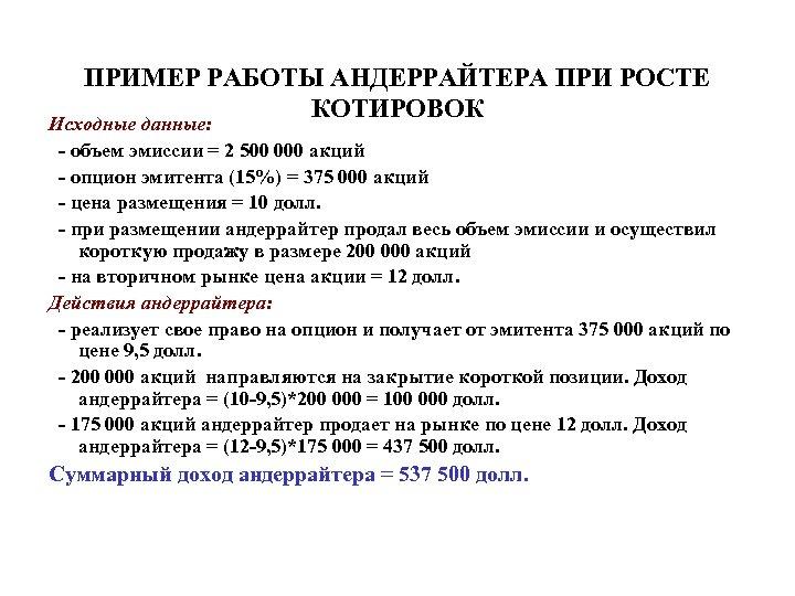ПРИМЕР РАБОТЫ АНДЕРРАЙТЕРА ПРИ РОСТЕ КОТИРОВОК Исходные данные: - объем эмиссии = 2 500