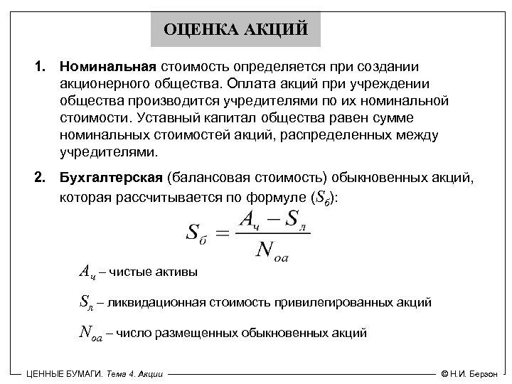 ОЦЕНКА АКЦИЙ 1. Номинальная стоимость определяется при создании акционерного общества. Оплата акций при учреждении
