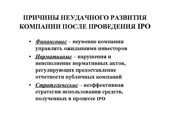 ПРИЧИНЫ НЕУДАЧНОГО РАЗВИТИЯ КОМПАНИИ ПОСЛЕ ПРОВЕДЕНИЯ IPO • Финансовые – неумение компании управлять ожиданиями