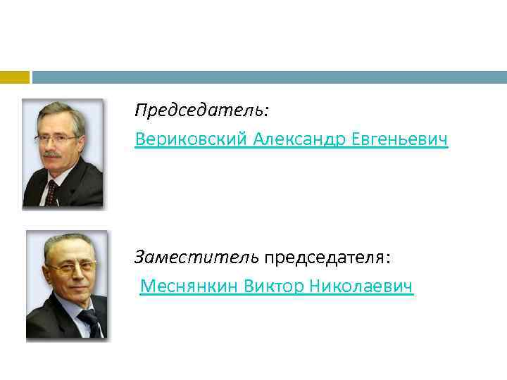 Председатель: Вериковский Александр Евгеньевич Заместитель председателя: Меснянкин Виктор Николаевич