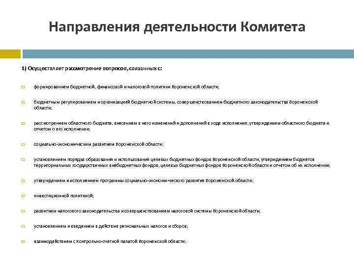 Направления деятельности Комитета 1) Осуществляет рассмотрение вопросов, связанных с: формированием бюджетной, финансовой и налоговой