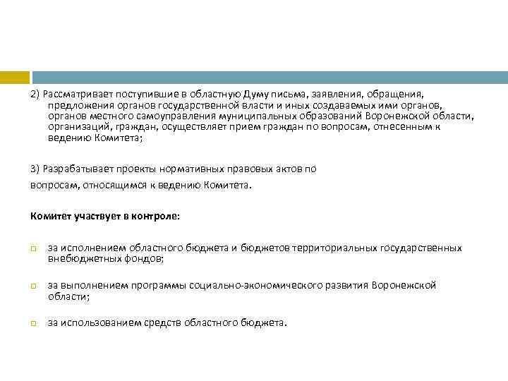 2) Рассматривает поступившие в областную Думу письма, заявления, обращения, предложения органов государственной власти и