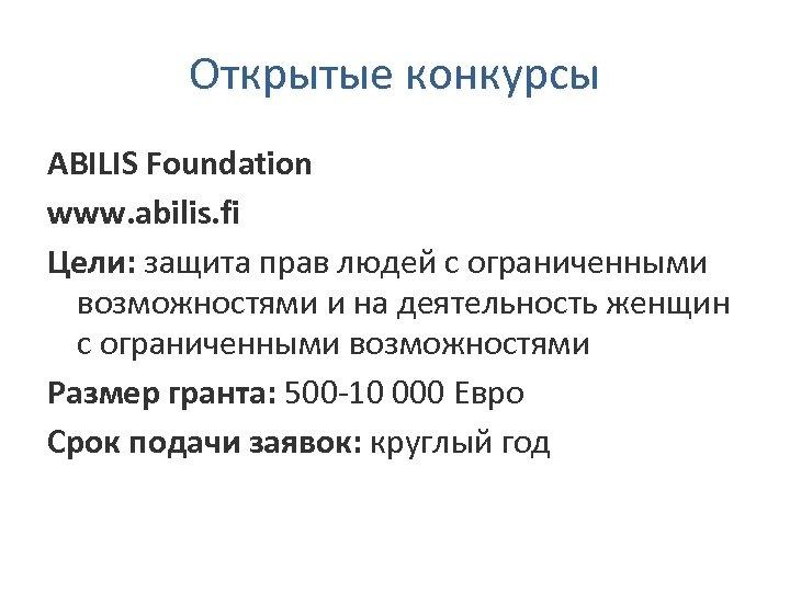 Открытые конкурсы ABILIS Foundation www. abilis. fi Цели: защита прав людей с ограниченными возможностями